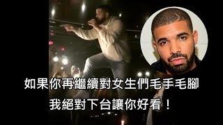 Drake發現台下有渣男對女歌迷毛手毛腳,中斷表演霸氣警告渣男 (中文字幕)