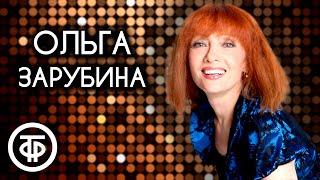 Поёт Ольга Зарубина. Сборник песен 80-90-х
