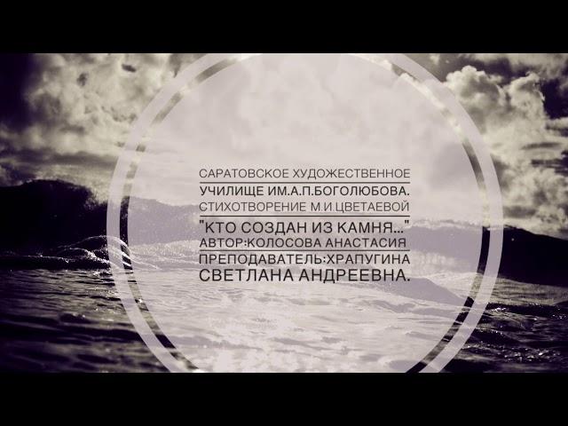 Изображение предпросмотра прочтения – АнастасияКолосова читает произведение «Кто создан из камня» М.И.Цветаевой