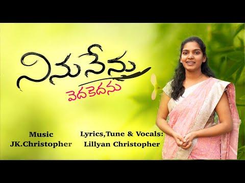 latest-telugu-christian-song-||-ninu-nenu-vedhakedhanu-||-lillyan-christopher-||-jk-christopher-2020