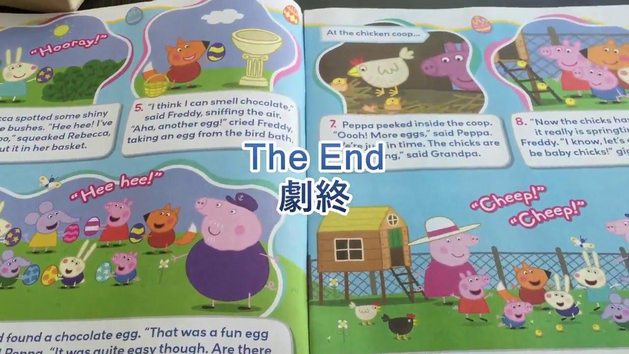 聽故事學英文 佩佩豬復活節找彩蛋 Story Time Peppa Pig Easter Egg Hunting - YouTube