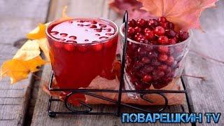 Морс из брусники. Рецепт / Cowberry drink. Recipe / Поварешкин TV