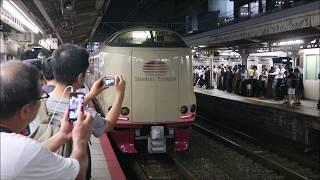 サンライズ出雲93号 京都駅到着〜発車