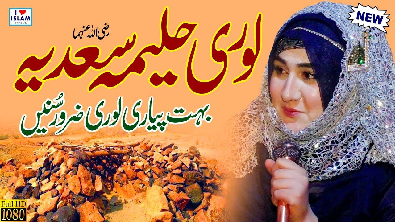 Download Shumaila Kosar Naats || Lori Halima Sadia || Female Naat 2020 || Best Female Voice