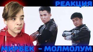 Mirbek Atabekov - Molmolum Реакция | Мирбек Атабеков - Молмолум Реакция