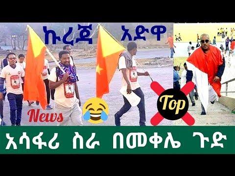 Ethiopia Mekele - አሳፋሪው የመቀሌ ጉድ አድዋ ጉዞ ኩረጃ ከመቀሌ-አድዋ ወራዳነት በትግራይ ባንዲራ ታጅቦ