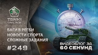 ТАНКИ ОНЛАЙН Видеоблог №249