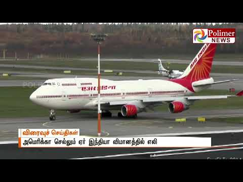 Air India flight from USA delays 9 hours due to a rat in the Plane | Polimer News