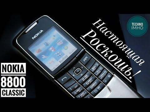 Nokia 8800 Classic спустя 14 лет!!! РЕТРОМАНИЯ #3 || ОБЗОР