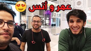 في دبي التقينا.. ( مع عمر فاروق و انس اسكندر )