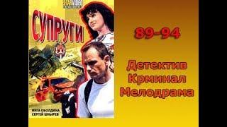 Сериал Супруги 89-94 серия Детектив,Криминал,Мелодрама
