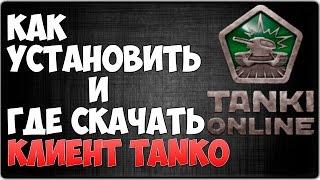 TUTORIAL | Танки Онлайн | Как установить и где скачать лучший клиент ТАНКО (TANKO) для ТО | Рабочий!