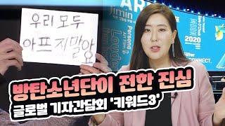 방탄소년단(BTS) 기자간담회 핵심 '키워드 3' (BTS Press conference Key Points…