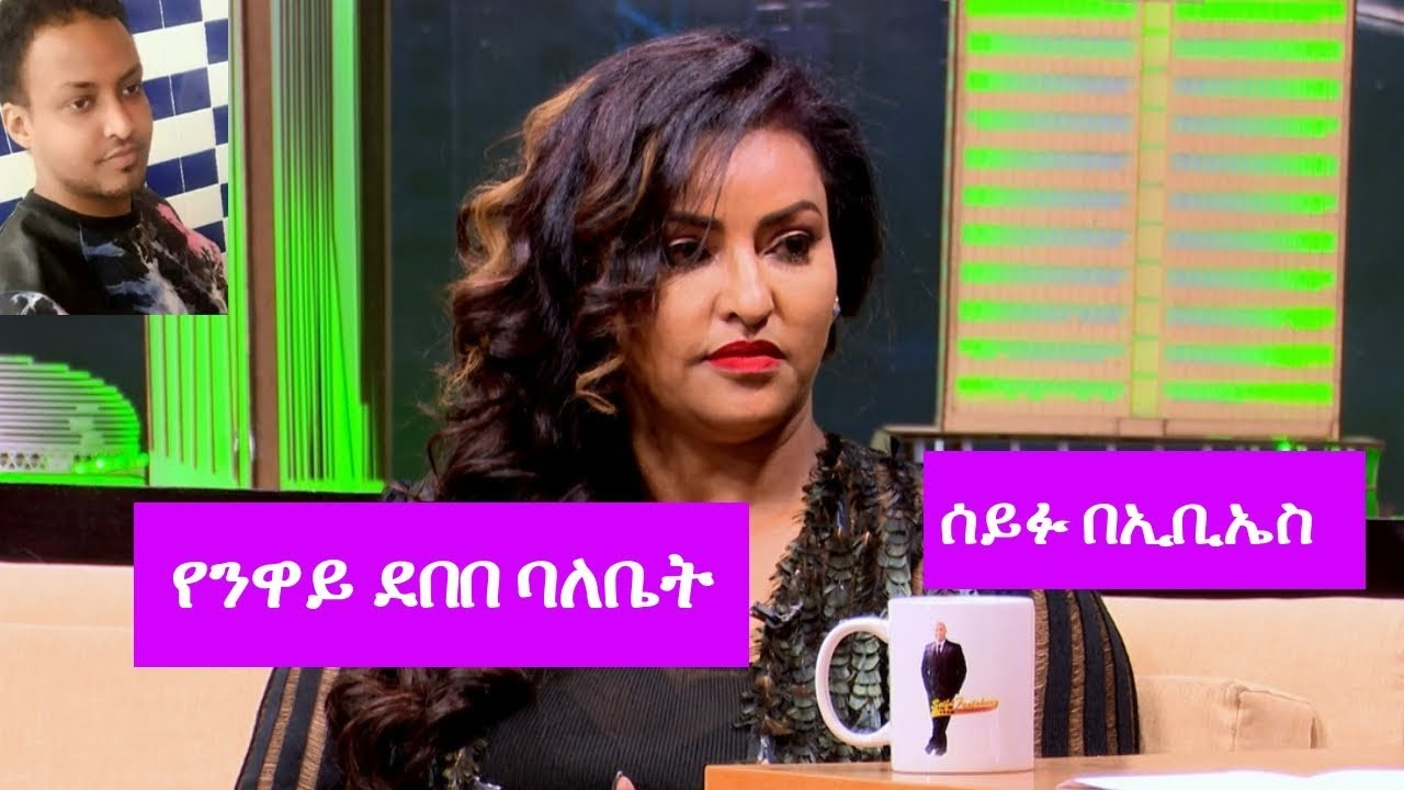 Seifu on EBS: interview with Neway Debebe's Wife