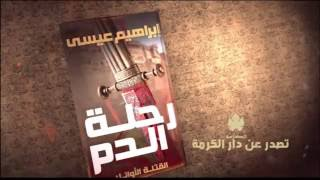 شاهد : ماذا قال إبراهيم عيسى عن قتلة الصحابة؟ - E3lam.Org