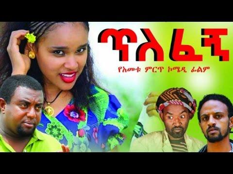 New Ethiopian Movie - Tilefegn 2016 Full movie (ጥለፈኝ ሙሉ ፊልም)