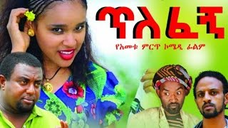 Tilefegn - New Ethiopian Movie