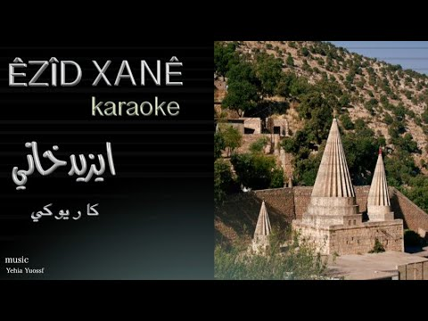 Êzîd Xanê . Karaoke __ايزيدخاني كايوكي