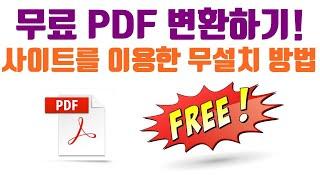 무료 PDF 변환하기! 사이트를 이용한 무설치 방법 -…