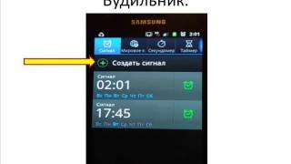 Ваш смартфон. Настройки времени и даты.