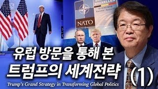 [이춘근의 국제정치 49회] 유럽 방문을 통해 본 트럼프의 세계전략 (1) 