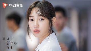 Surgeons MV Theme song 34 拾光 34
