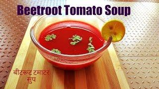 BEETROOT TOMATO SOUP RECIPE/VIDYA