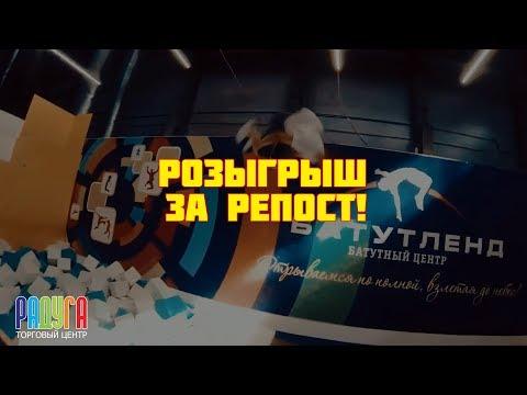 РОЗЫГРЫШ ОТ БАТУТЛЕНДА, ТРЦ Радуга г.Рубцовск