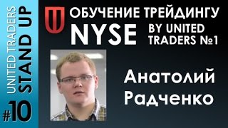 Обучение трейдингу NYSE by United Traders №1