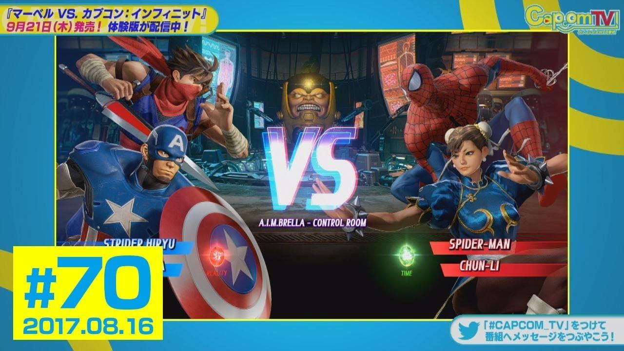 maxresdefault - PS4「マーベル VS. カプコン:インフィニット」 初週8273本wwwwwwwwwwwwwwwww