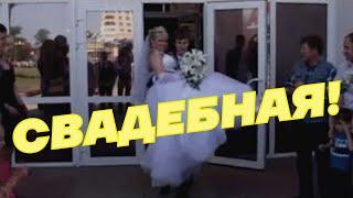 Борис Шварцман - Моя Любовь (Свадебная)