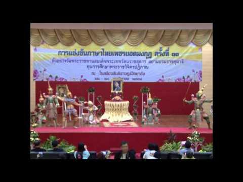 โขนในงานภาษาไทยเพชรยอดมงกุฏ ปี 57