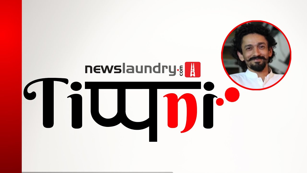 NL Tippani #1: Dear ABP ​News, are you reporting or titillating?