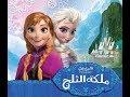 فلم ملكة الثلج الجزء 2 كامل مدبلج Snow Queen Part 2 Full