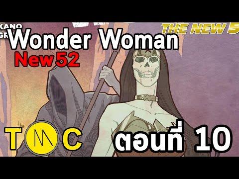 Wonder Woman (New 52 ไทย) - EP.10 - ความรักของเฮดีส