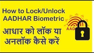 How to UnLock Aadhar Card Biometric Information online | अपने आधार कार्ड का बायोमेट्रिक ऐसे खोलें