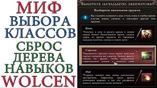 Wolcen Lords of Mayhem - Миф выбора класса в игре и СБРОС дерева навыков