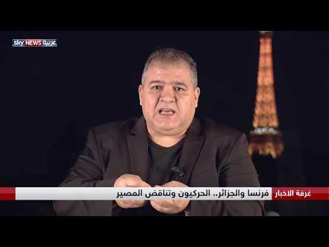 فرنسا والجزائر.. الحركيون وتناقض المصير  - نشر قبل 10 ساعة