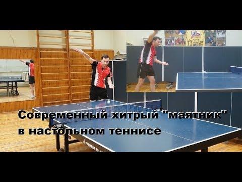Хитрые подачи Настольный теннис,маятник table tennis ч4