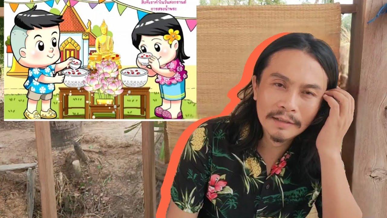 สวัสดีปีใหม่ไทยครับพี่น้องเป็นห่วงพี่น้องทุกคนจังเลย ใครเข้ามาดูคลิปนี้ขอให้มีแต่สิ่งดีๆ นะครับผม