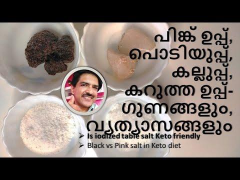 Himalayan pink salt, table salt, kosher salt and black salt - benefits and differences in Malayalam