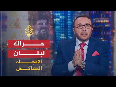 الاتجاه المعاكس - ما الذي يحدث في لبنان؟  - نشر قبل 6 ساعة
