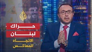 الاتجاه المعاكس - ما الذي يحدث في#لبنان؟