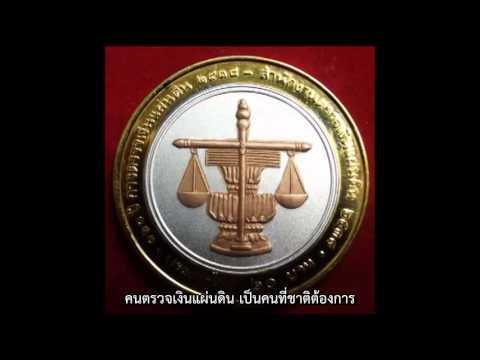 คนตรวจเงิน (100 ปี สตง.) - แอ็ด คาราบาว