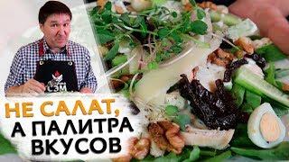 САЛАТ с курицей и ЧЕРНОСЛИВОМ - создаём вкусы по рецепту Старины Сэма