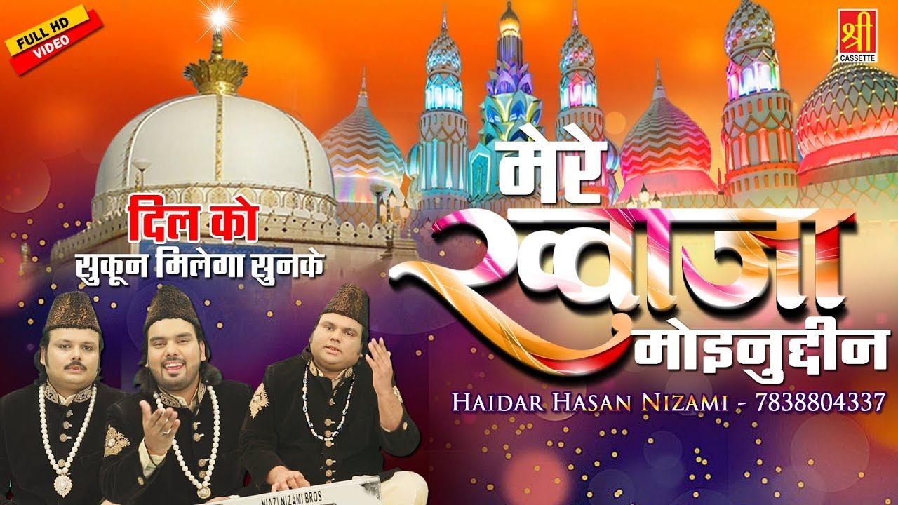 Download इस क़व्वाली को सुनके सकून मिलेगा - Mere Khwaja Moinuddin - Superhit Qawwali 2019 -Haidar Hasan Nizami