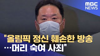 """""""올림픽 정신 훼손한 방송…머리 숙여 사죄&q…"""