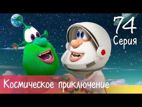Буба - Космическое приключение - Серия 74 - Мультфильм для детей