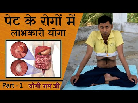 yog for constipation and abdominal problem  yoga with