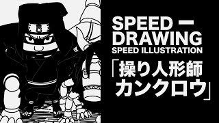 Speed Drawing - Kankuro SD | Naruto SD | Speed Illustration